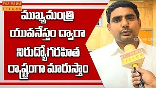 Nara Lokesh Face to Face over Mukhyamantri Yuva Nestham Scheme || Raj News
