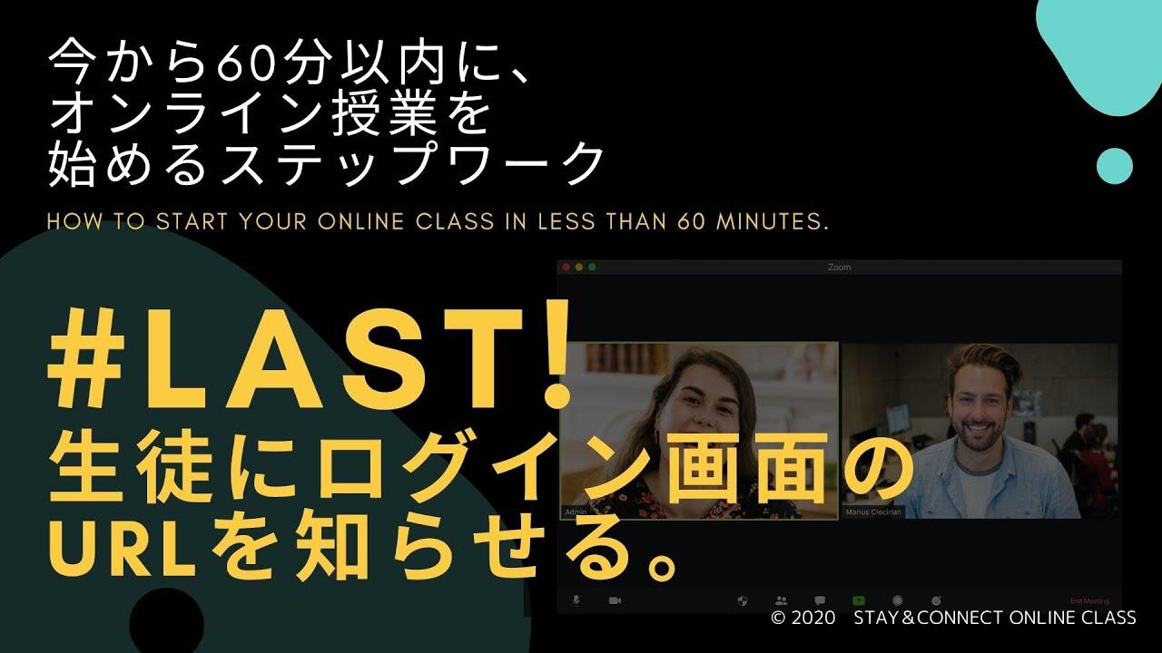 #LAST Thinkificで作成したコースのログイン画面を生徒に通知する_60分間でオンライン授業を始める