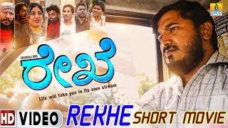 """ರೇಖೆ """"Rekhe"""" Kannada Short Movie   HD   Vinodh.N,Shivraj DNS, Rakesh Bharadvaj   Jhankar Music"""