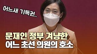 """장혜영 """"민주화 주역들 어느새 기득권으로 변해…"""