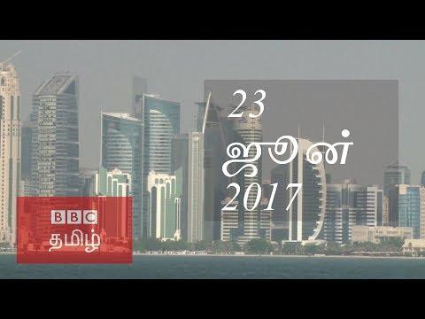 BBC Tamil TV News Bulletin 23/06/17   பிபிசி தமிழ் தொலைக்காட்சி செய்தியறிக்கை 23/06/17