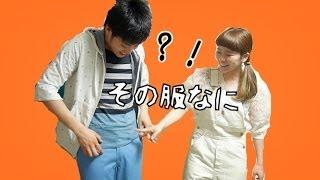 ひので池田をオシャレに?!【間違いファッション】 池田直人 検索動画 17