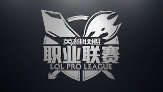LPL Summer Promotion: Round 1