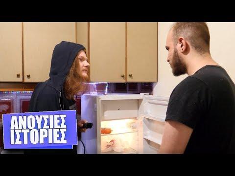 Ανούσιες Ιστορίες - Το Στοιχειωμένο Ψυγείο