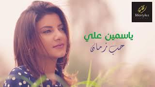 yasmin Ali | Hob Zaman (Audio) ياسمين علي | حب زمان |