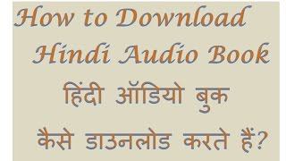 How to Download a Hindi Audio Book in Hindi Tutorial by gyanodaya - audio book kaise download kare