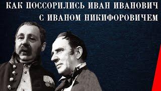Как поссорились Иван Иванович с Иваном Никифоровичем (1941) Полная версия
