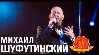 Михаил Шуфутинский - Еврейский портной (Love Story. Live)