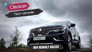 Тест-драйв нового Renault Koleos 2019