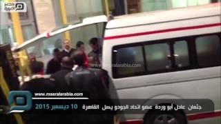 بالفيديو.. جثمان عضو اتحاد الجودو يصل القاهرة