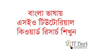 SEO Bangla Tutorial (Fully Updated)- Part- 18 | Practical Keyword Research,  IT Bari SEO Tutorial