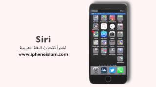 بالفيديو.. مساعد 'سيري' يتحدث العربية أخيرا