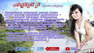 Khmer song_បងភ្លេចគ្រាក្រ 01 .នាំបទ វាសនាស្វាយរៀង