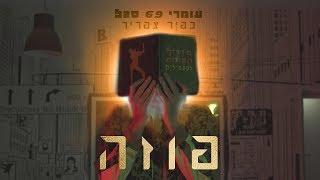עומרי 69 סגל וכפיר צפריר - פוזה (קליפ רשמי) Omri Segal & Kfir Tsafrir - Poza