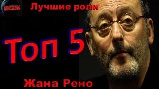 Топ 5 Лучших ролей  Жана Рено – Лучшие фильмы  Жан Рено