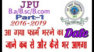 Janiye kab se bharayega JPU B.a/B.sc/B.com part 1 Ka form ||How to Fill B.a Part-i Exam Form 2016-19