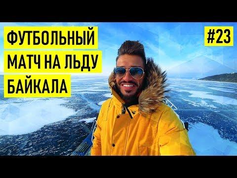 видео: Сибирский футбол - из ада в Спартак