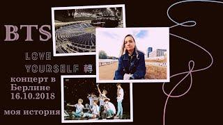 BTS Концерт Berlin 16.10.2018 Моя эпичная история с билетом 0о #bts