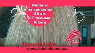 Магазин волос для наращивания Украина. Волосы для наращивания 55,100,27