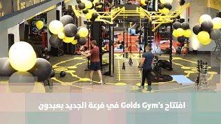 افتتاح Golds Gym's في فرعه الجديد بعبدون