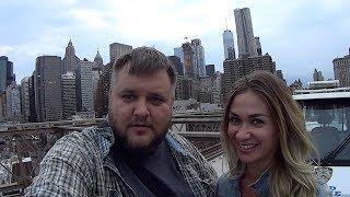 🇺🇸 Пешком по Brooklyn Bridge. Уроки английского. Суровая жена. Русские в Америке. Жизнь в США