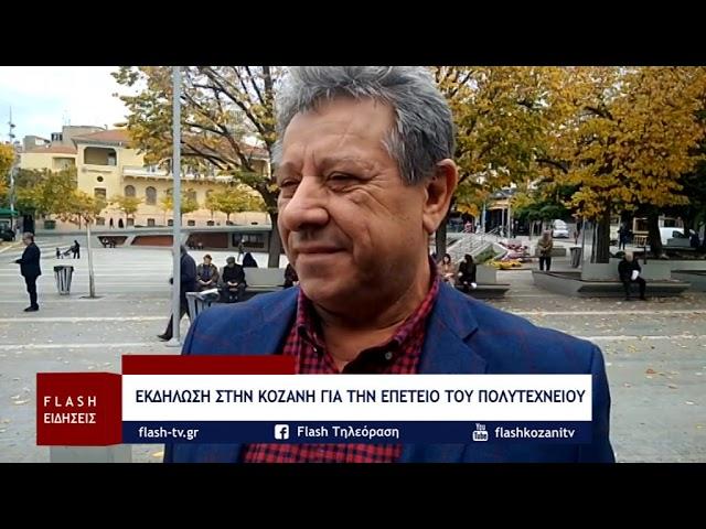 Η επέτειος του πολυτεχνείου  - εκδήλωση στην κεντρική πλατεία Κοζάνης