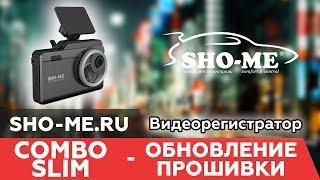 Комбо-устройство SHO-ME Combo Slim - обновление прошивки