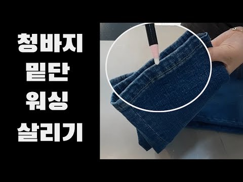 청바지 밑단 워싱 살리기. 청바지 기장 줄이기. 수선 방법 꿀팁 [Sewing TV. How to Hem Jeans While Keeping Original Hem]