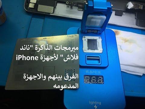 iPhone Nand Flash Programmers مبرمجات الناند فلاش للايفون والفرق بينهم والاجهزه المدعومه