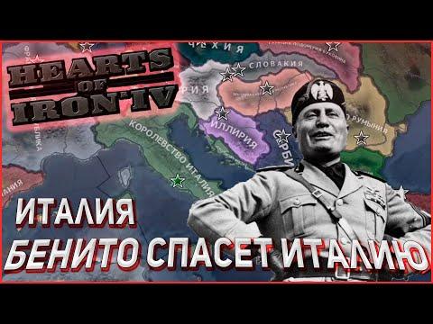 БЕНИТО СПАСЕТ ИТАЛИЮ! Италия в Hearts Of Iron 4 1.10 Ironman In The Name Of The Tsar