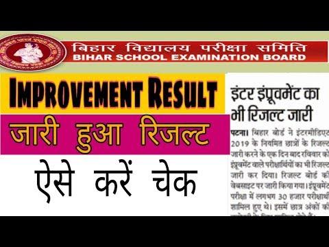 Improvement Result || जारी हुआ रिजल्ट ।। Bihar Board 12th Result