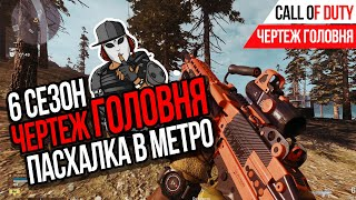 ЧЕРТЕЖ ГОЛОВНЯ►ПАСХАЛКА В МЕТРО►CALL OF DUTY WARZONE