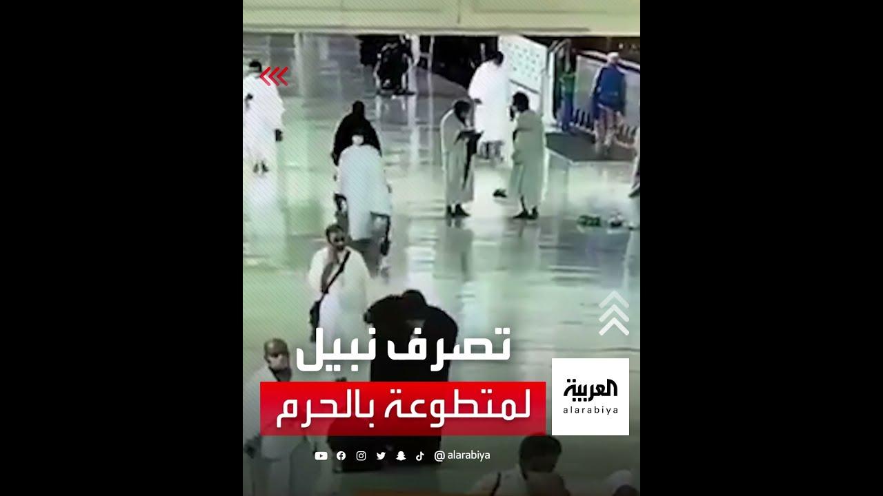 متطوعة سعودية تلفت الأنظار بعمل إنساني بالحرم المكي  - نشر قبل 18 دقيقة