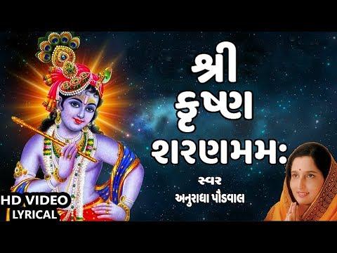 શ્રી કૃષ્ણ શરણમમ: - જન્માષ્ટમી સ્પેશીયલ    SHREE KRISHNA SHARANAM MAMAM - ANURADHA PAUDWAL
