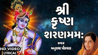 શ્રી કૃષ્ણ શરણમમ: - જન્માષ્ટમી સ્પેશીયલ || SHREE KRISHNA SHARANAM MAMAM - ANURADHA PAUDWAL