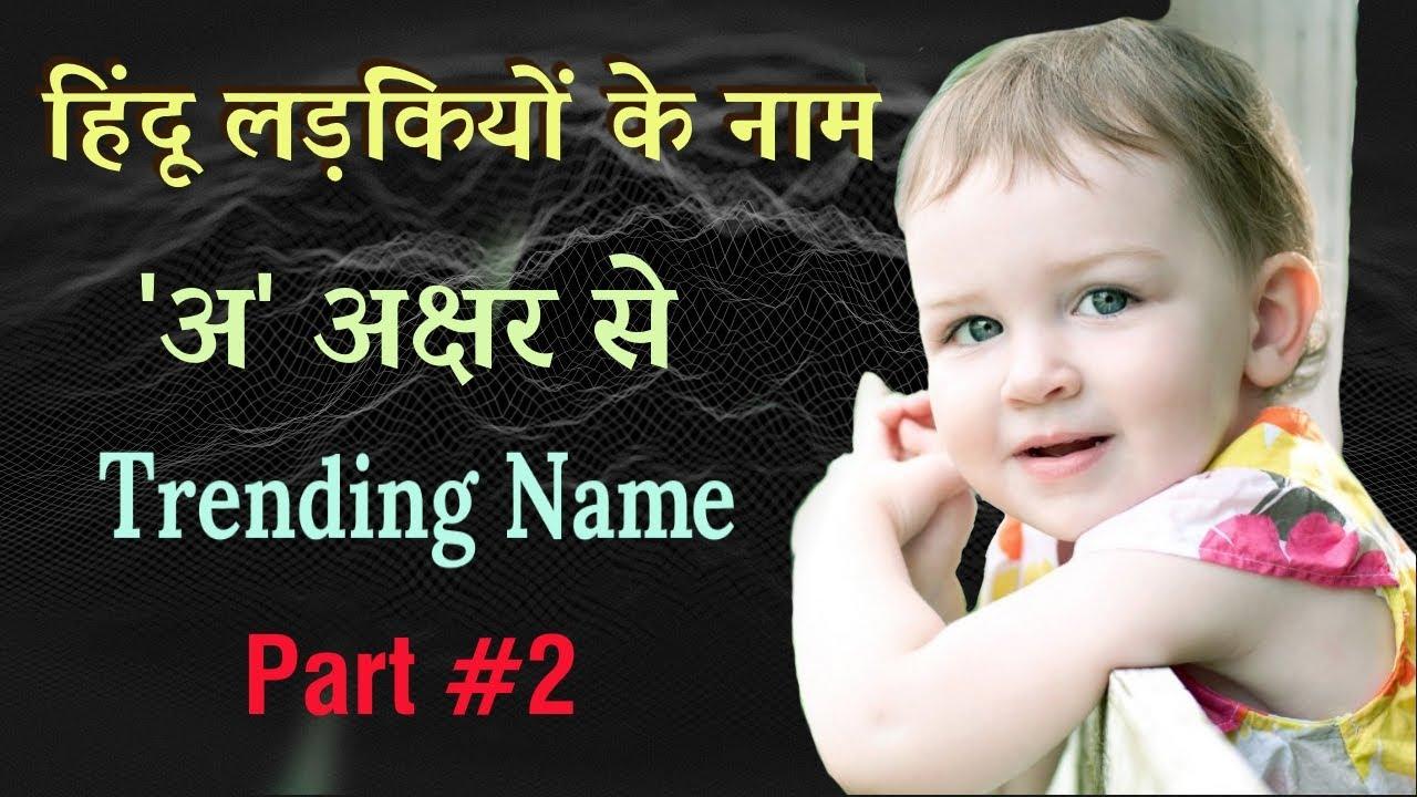 'अ' से हिंदू लड़कियों के 45 + नाम | Hindu baby girl unique, new and trending name 2021