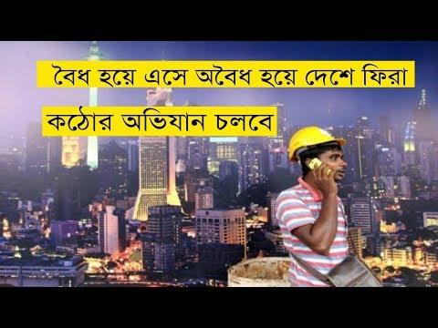 বৈধ এসে অবৈধ হয়ে দেশে ফেরা মালয়েশিয়া প্রবাসি | Malaysia Come Legal Comebacks Illegal Bangladesh