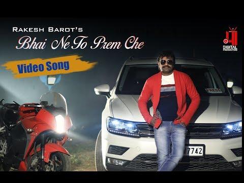 Bhai Ne To Prem Che   Rakesh Barot   New Gujarati Song 2019   Maa Digital Production