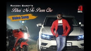 Bhai Ne To Prem Che | Rakesh Barot | New Gujarati Song 2019 | Maa Digital Production