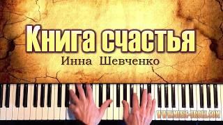Книга счастья. Piano cover, видеоурок и ноты