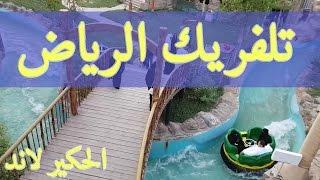 تلفريك الرياض - الحكير لاند - الدائري الشرقي - الرياض
