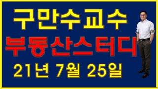 7/25 구만수교수 부동산스터디    20210725