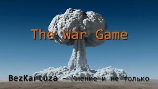 The War Game // Мнение и не только!