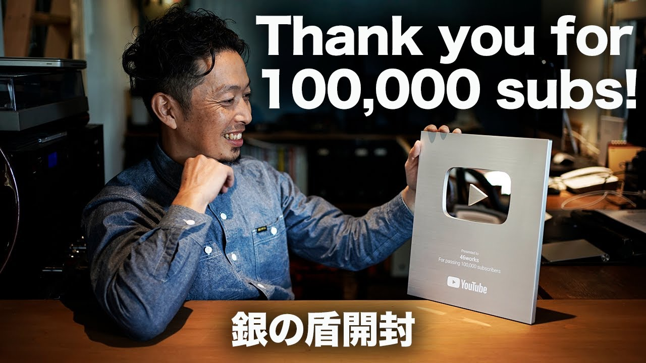 Thank you for 100,000 subscribers.10万人登録ありがとうございます! 銀の盾 開封