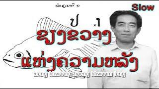ຊຽງຂວາງແຫ່ງຄວາມຫລັງ  :  ພົມມາ ສົມສຸທິ  -  Phomma SOMSOUTHI  (VO) ເພັງລາວ ເພງລາວ เพลงลาว lao song