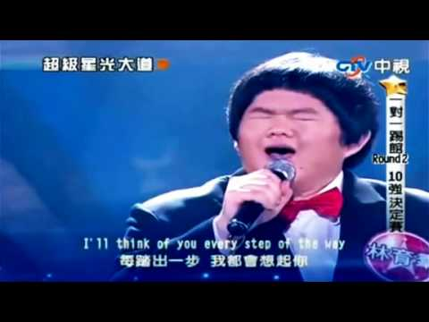 "Taiwanese Boy Lin Yu Chun Sings ""I Will Always Love You"""