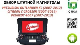 Обзор автомагнитолы IQ NAVI D44-2005 Mitsubishi Outlander XL | Citroen C-Crosser | Peugeot 4007