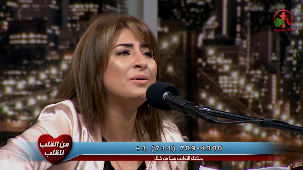 أنت ليك في حياتي خطة - ترنيم الأخت إيريني أبو جابر - Alkarma tv