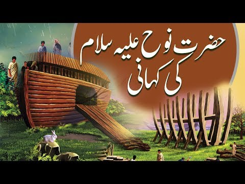 Hazrat Nuh A.S Ki Kahani | History Of Islam | Cartoons Central
