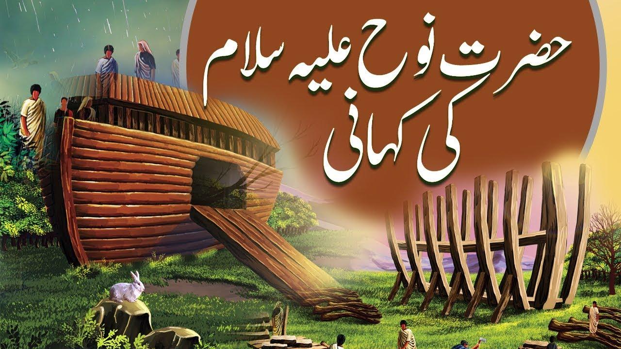 Hazrat Nuh A.S Ki Kahani | History Of Islam | Cartoons Central